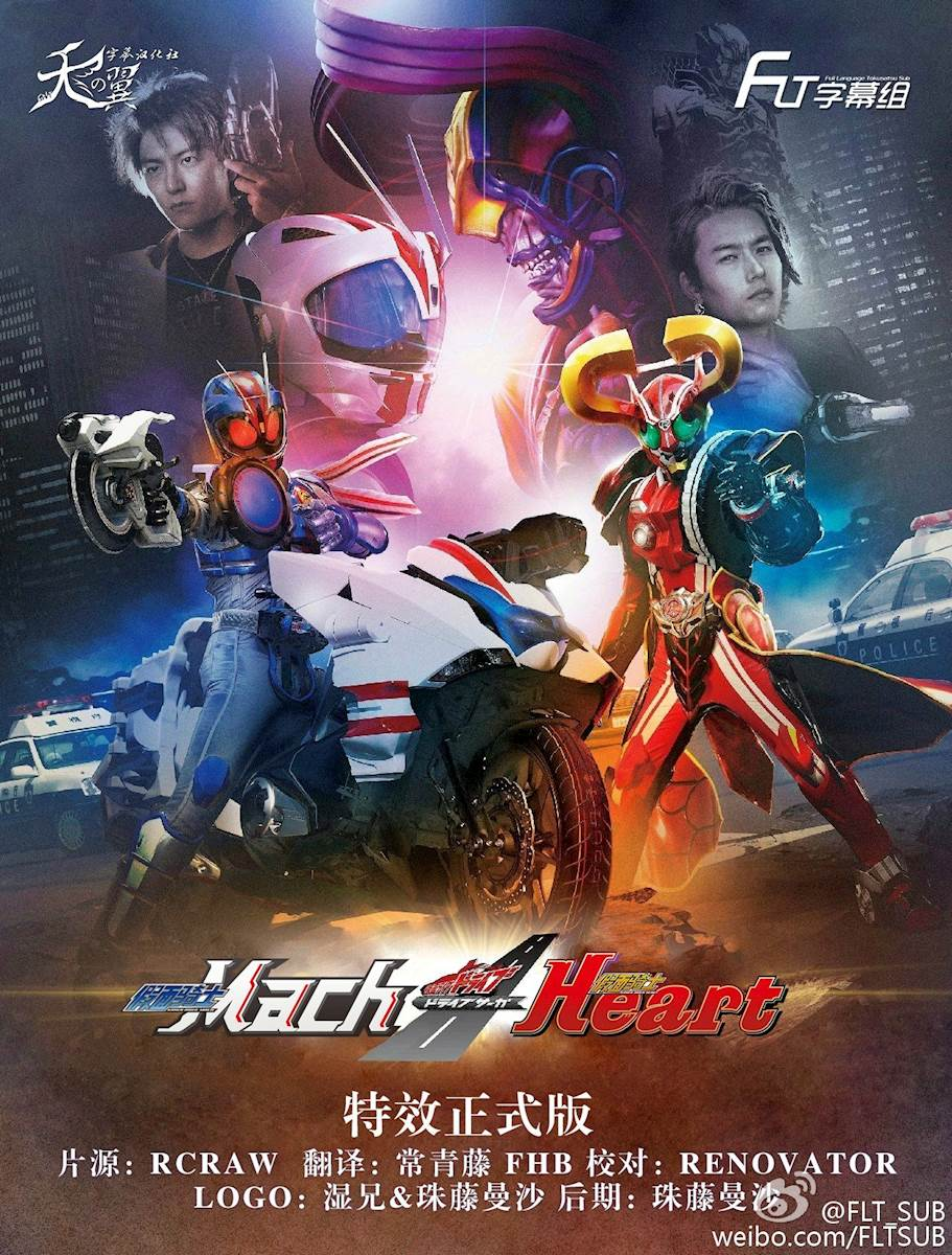 [天の翼字幕汉化社&FLT字幕组]DRIVE SAGA 假面骑士Mach / 假面骑士Heart[OV][BDrip][GB][1080P][MKV]