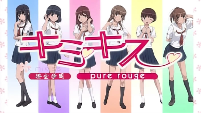 [澄空学园][君吻 kimikiss~pure rouge~][01-24全][GB][704x396][RMVB]
