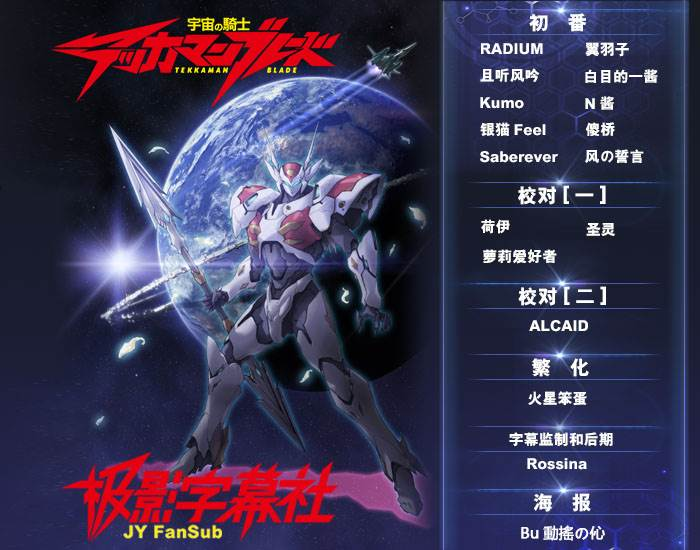 (合集)[极影字幕社]宇宙骑士TEKKAMAN BLADE[01-49话][BDrip][GB][720P][MP4]