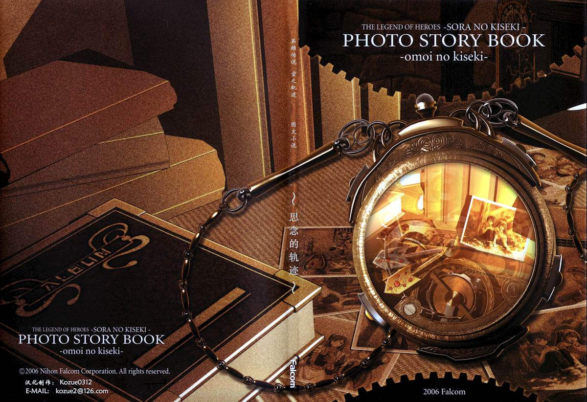 [Kozue0312汉化][Falcom]英雄伝説 空の軌跡 PHOTO STORY BOOK-omoi no kiseki-