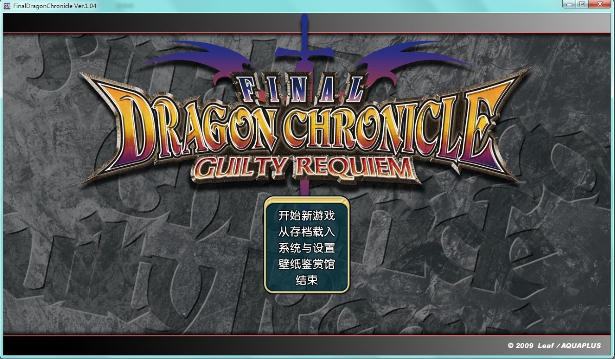 [夏夕葉月汉化][091218][Leaf]FINAL DRAGON CHRONICLE GUILTY REQUIEM