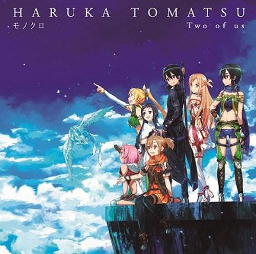 [161026]PS4/PS Vita『Sword Art Online~Hollow Realization~』ED「モノクロ/Two of us」/戸松遥[320K][MP3]