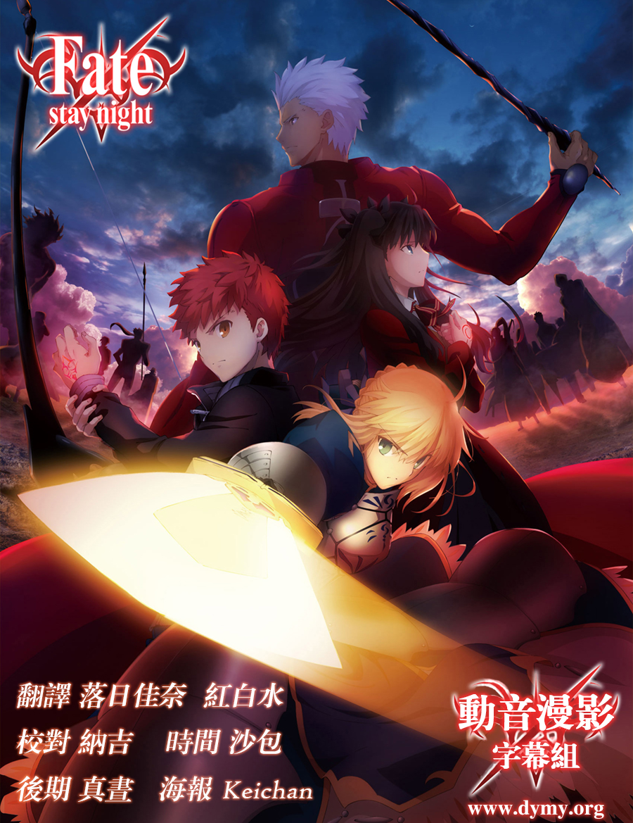 [Dymy字幕組]Fate/stay night - Unlimited Blade Works[00-12][BIG5][720P][MP4]