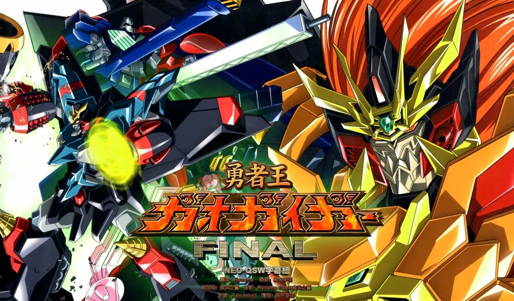 (合集)[NEO·QSW字幕组]勇者王GAOGAIGAR FINAL GRAND GLORIOUS GATHERING[01-12话+特典][BDrip][GB][720P&1080P][MP4]