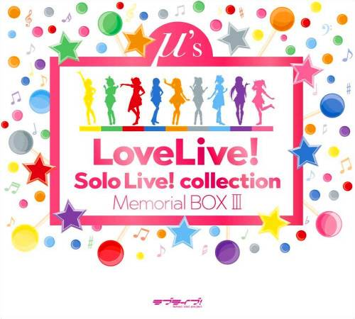 [180328]『ラブライブ!Solo Live! collection Memorial BOX Ⅲ』(Hi-Res  96KHz 24bit FLAC)