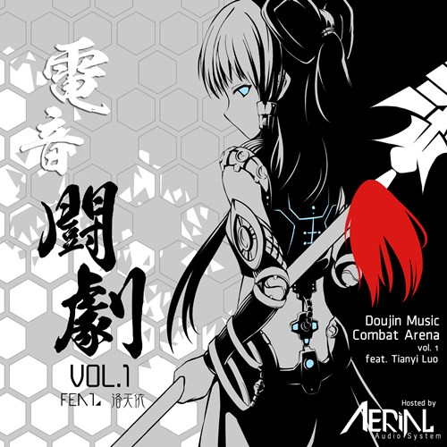 (Comicup 12)(同人音楽)(Vocaloid)[Aerial Audio System] 电音斗剧 vol.1(FLAC+BK)