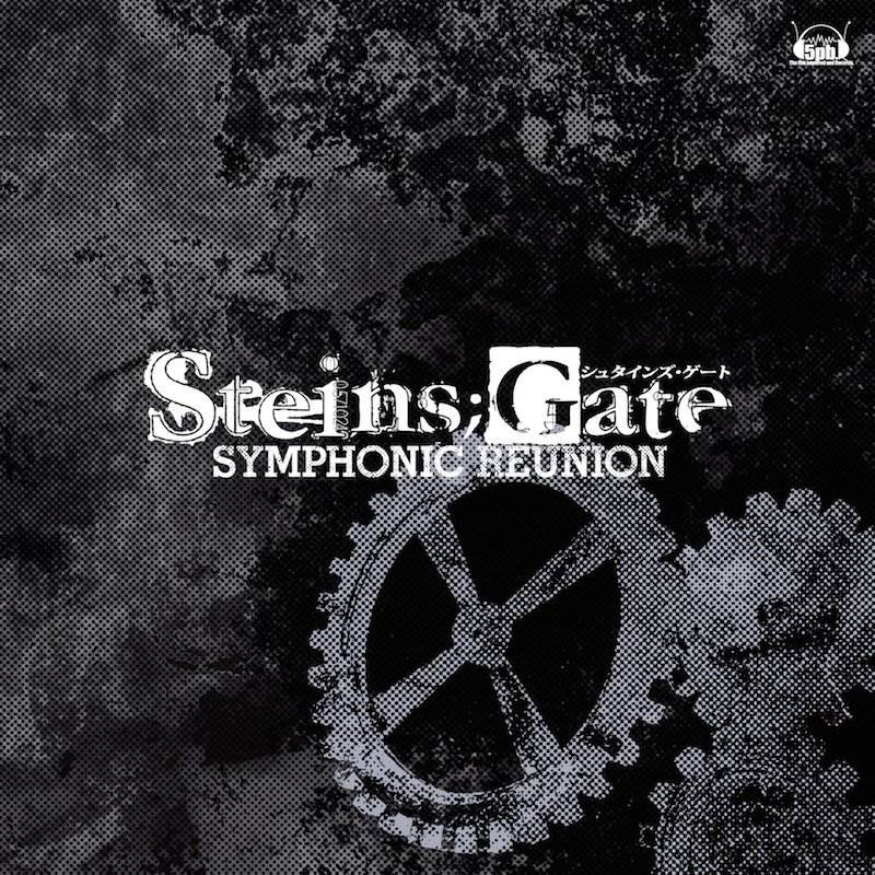 [130925]PS3Game『STEINS;GATE Double Pack』SYMPHONIC REUNION[FLAC]