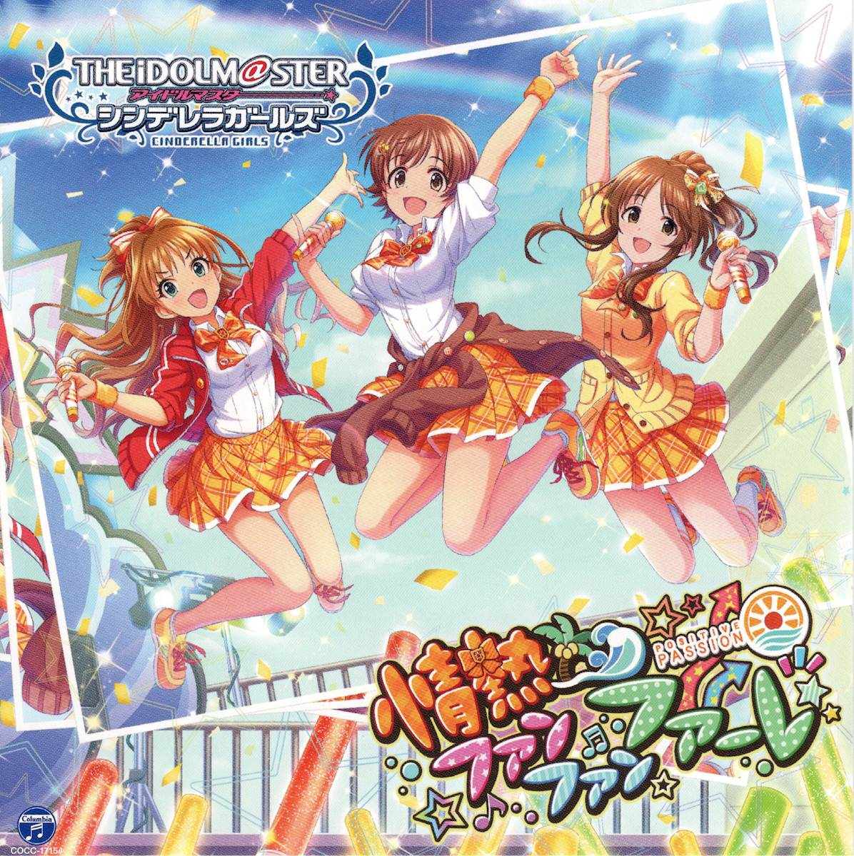 [自购][171108] THE IDOLM@STER CINDERELLA GIRLS SATRLIGHT MASTER 14 情熱ファンファンファーレ(320k+FLAC)