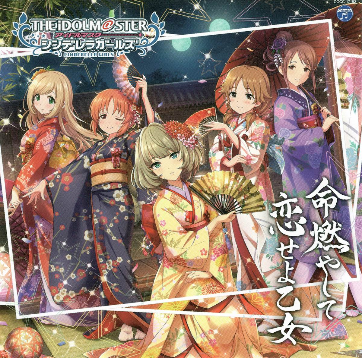 [自购][170809] THE IDOLM@STER CINDERELLA GIRLS STARLIGHT MASTER 12 命燃やして恋せよ乙女 (320k+FLAC)