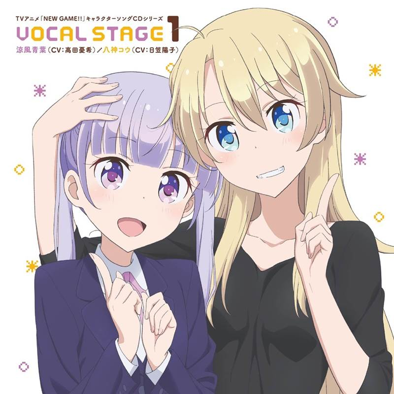 [170823]TVアニメ『NEW GAME!!』キャラクターソングCD VOCAL STAGE 1[WAV]