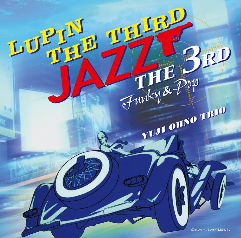 [150826]TVアニメ『ルパン三世』LUPIN THE THIRD 「JAZZ」 ~the 3rd~/大野雄二トリオ[FLAC]