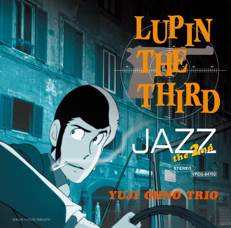 [150826]TVアニメ『ルパン三世』LUPIN THE THIRD 「JAZZ」 ~the 2nd~/大野雄二トリオ[FLAC]