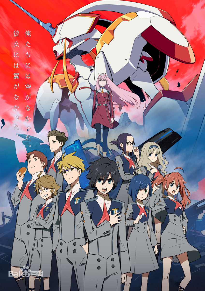 (合集)[喵萌茶会字幕组]Darling in the FranXX[01-24][GB][X264][1080P][MP4]