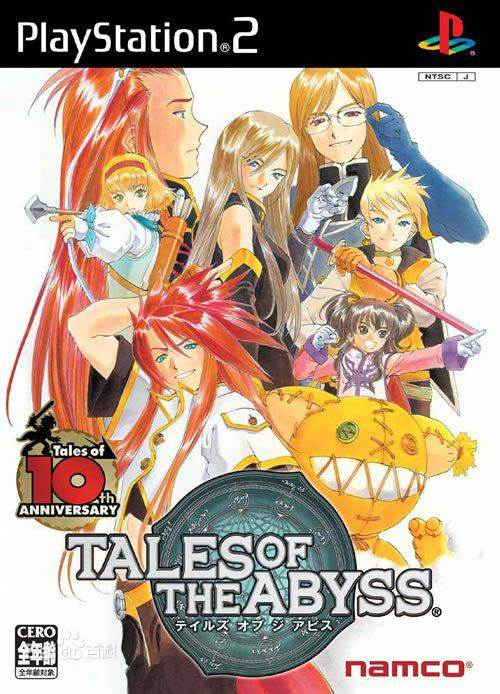 [PS2][051215][NAMCO BANDAI]テイルズ オブ ジ アビス(Tales of the Abyss)