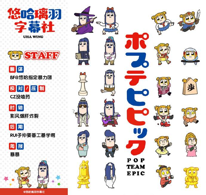 (合集)[悠哈璃羽字幕社]POP TEAM EPIC/POP子和PIPI美的日常[01-12话][BIG5][720P][MP4]