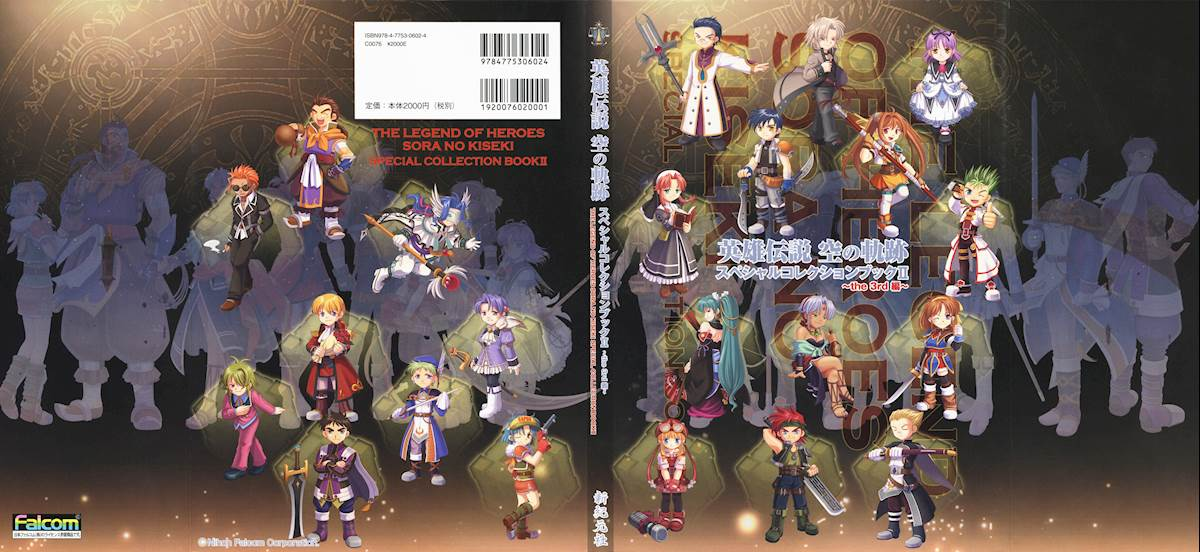 [Falcom]英雄伝説 空の軌跡3rd Special Collection Book