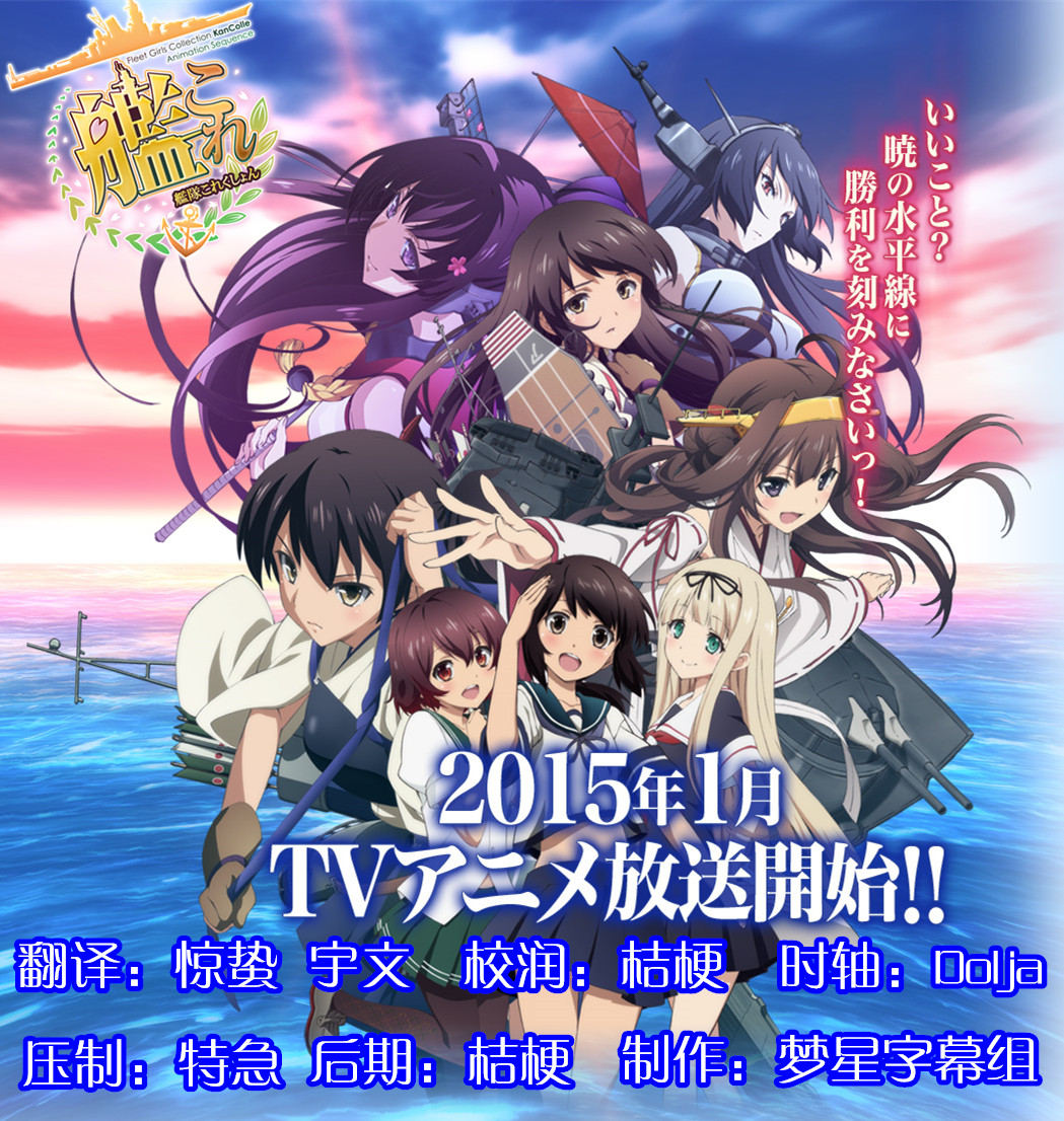 (合集)[梦星字幕组]舰队Collection/Kantai-Collection[1-12][BIG5][720P][MP4]