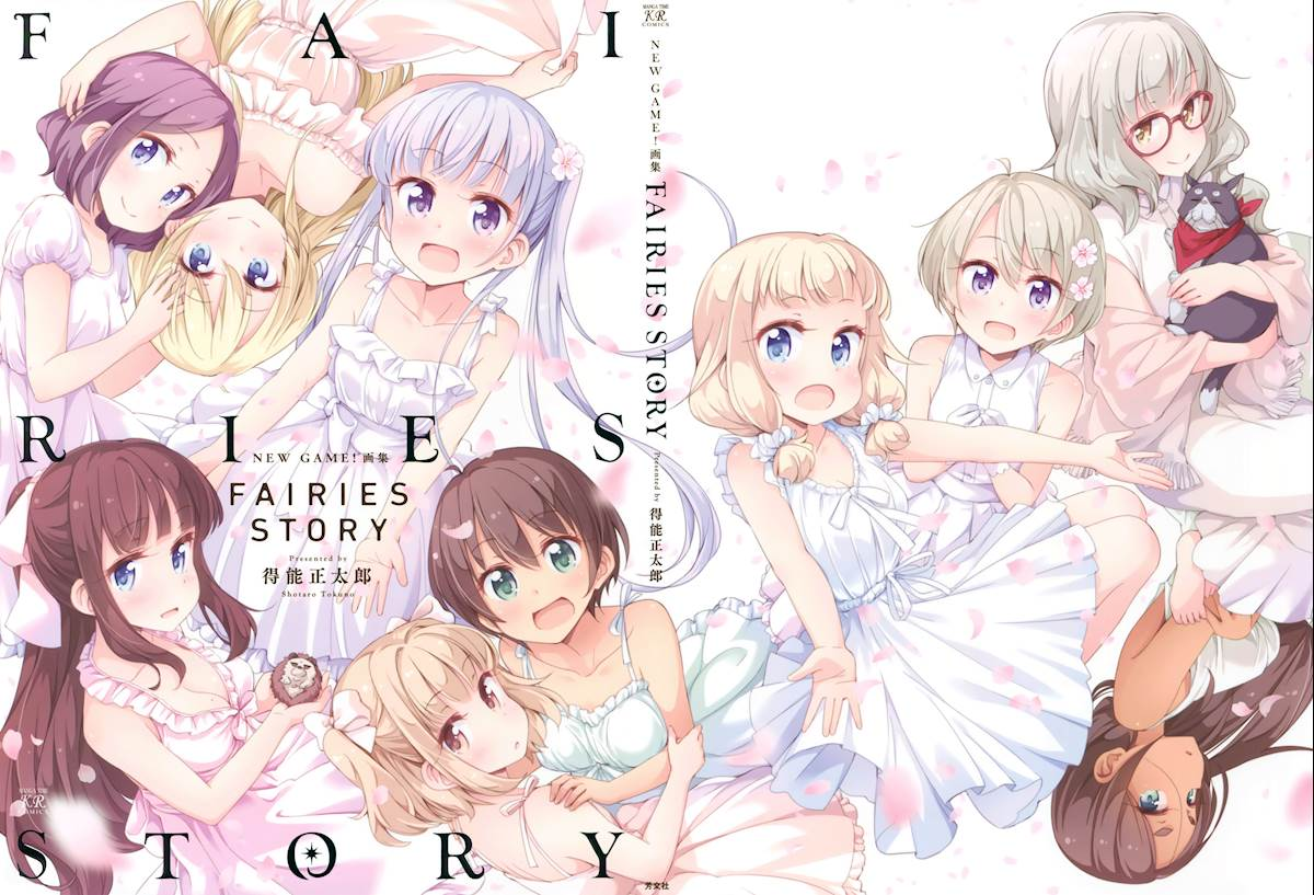 [得能正太郎]NEW GAME!画集 FAIRIES STORY(NEW GAME!)
