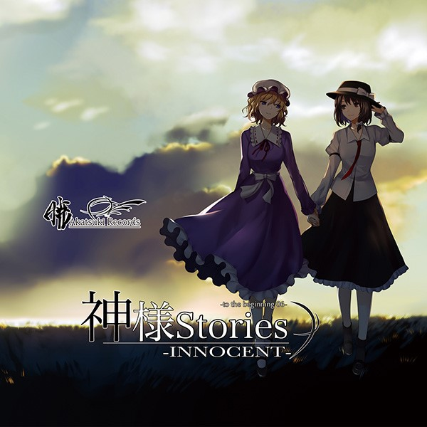 (例大祭13)(同人音楽)[暁Records]神様Stories-INNOCENT- -to the beginning 06-(wav+cue)