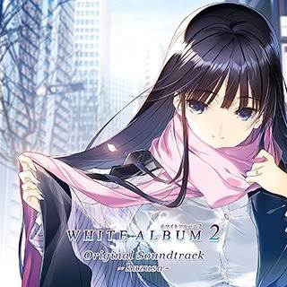 [161229 (C91)] WHITE ALBUM2 Original Soundtrack ~kazusa~ [FLAC+CUE]